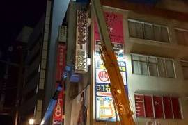 日教社模型店 看板撤去の施工前画像