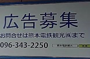 熊本電鉄藤崎宮前駅看板貼り工事(広告求)の施工後画像