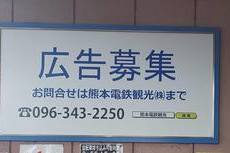 熊本電鉄藤崎宮駅前 看板シート貼り替え工事
