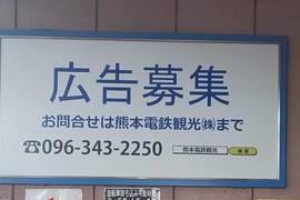 熊本電鉄藤崎宮駅前 看板シート貼り替え工事2の施工前画像