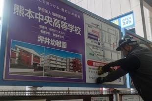 熊本電鉄藤崎宮駅前 看板シート貼り替え工事2の施工後画像