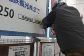 熊本電鉄藤崎宮駅前 看板シート貼り替え工事2