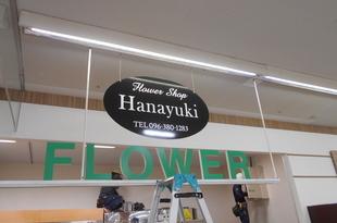 熊本市 某デパート 内部天井吊り看板作成設置工事の施工後画像