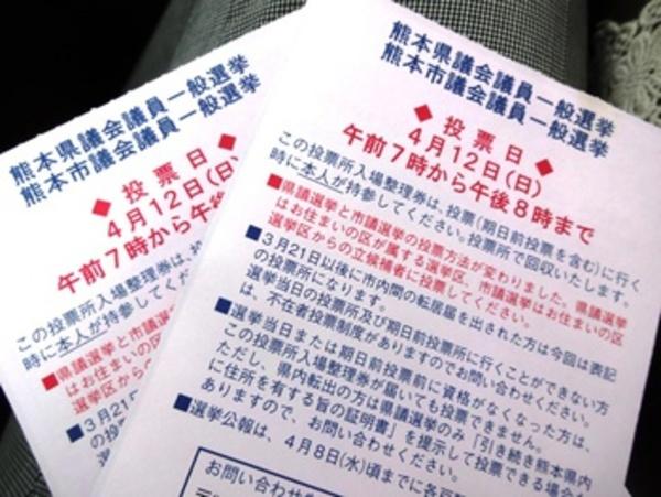 投票した方が熊本県議当選♪