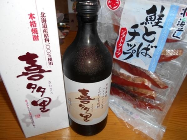 北海道じゃがいも焼酎(喜多里)と鮭とばチップで晩酌予定♪