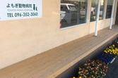 よもぎ動物病院ウッドデッキ塗装2020